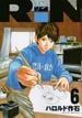 RiN volume6