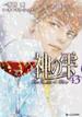 神の雫 43 (モーニングKC)(モーニングKC)