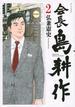会長島耕作 2 (モーニングKC)(モーニングKC)