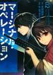 マージナル・オペレーション 02 (アフタヌーンKC)(アフタヌーンKC)