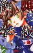絶叫学級 18 (りぼんマスコットコミックス)(りぼんマスコットコミックス)