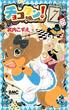 チョコタン! 7 (りぼんマスコットコミックス)(りぼんマスコットコミックス)
