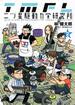 二ツ星駆動力学研究所 2 (ヤングジャンプ・コミックス)(ヤングジャンプコミックス)