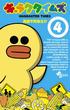キャラクタイムズ 4(少年サンデーコミックス)