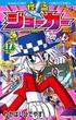 怪盗ジョーカー 17 (コロコロコミックス)(コロコロコミックス)