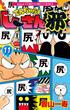 でんぢゃらすじーさん邪 11 (コロコロコミックス)(コロコロコミックス)