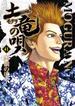 土竜の唄 41 (ヤングサンデーコミックス)(ヤングサンデーコミックス)