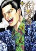 土竜の唄外伝狂蝶の舞~パピヨンダンス~ 2(ビッグコミックス)