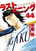 ラストイニング 私立彩珠学院高校野球部の逆襲 44(ビッグコミックス)