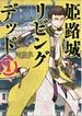 姫路城リビングデッド 1 (BUNCH COMICS)(バンチコミックス)