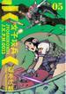 女子攻兵 05 J.K.P.N.0013 (BUNCH COMICS)(バンチコミックス)