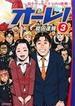 オーレ 弱小サッカークラブの挑戦 3(マンサンコミックス)
