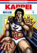 KAPPEI 5 (ジェッツCOMICS)(ジェッツコミックス)