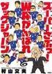 スーパーさぶっ!W杯がんばれザックジャパン オールカラーサッカー4コマ (アクションコミックス)(アクションコミックス)