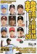 韓国プロ野球観戦ガイド&選手名鑑 2014