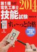 第1種電気工事士技能試験すい〜っと合格 ぜんぶ絵で見て覚える 2014年版