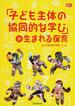 「子ども主体の協同的な学び」が生まれる保育(Gakken保育Books)