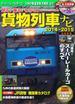 貨物列車ナビ 2014−2015(学研MOOK)