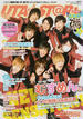 UTA☆ST@R plus vol.3(学研MOOK)