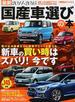 最新国産車選びの本 2014−2015 10人のモータージャーナリストによる30項目評価データブック(CARTOPMOOK)