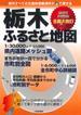 栃木ふるさと地図 県内すべての災害時避難場所がマークで探せる