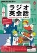 NHKラジオ ラジオ英会話 2014年6月号