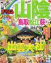 山陰 鳥取・松江・萩 '15(マップルマガジン)
