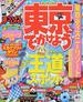 東京へでかけよう 2014(マップルマガジン)