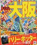 大阪 '15(マップルマガジン)