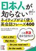 日本人が知らない ネイティブがよく使う英会話フレーズ400