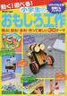 動く!遊べる!小学生のおもしろ工作 飛ぶ!回る!走る!作って楽しい30テーマ リサイクル工作・宿題にもバッチリ!