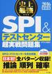 史上最強SPI&テストセンター超実戦問題集 2016最新版