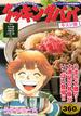 クッキングパパ 牛スジ飯 (講談社プラチナコミックス)