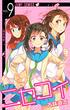 ニセコイ ドラマCD同梱版(9)(ジャンプコミックス)