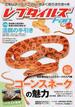 レプタイルズFan vol.2 総力特集コーンスネークの魅力/大特集活餌の手引き(COSMIC MOOK)