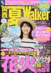 関西夏Walker 2014(ウォーカームック)