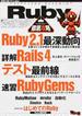 Ruby徹底攻略 Ruby 2.1|Rails 4|テスト最前線|RubyGems|RubyMotion|mruby|自動化