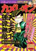 カメレオン 矢沢伝説スタート編 アンコール刊行 (講談社プラチナコミックス)