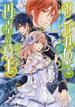 おこぼれ姫と円卓の騎士 9 提督の商談(B's‐LOG文庫)