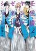 壬生狼ヤングゼネレーション 2 (ビッグコミックス)(ビッグコミックス)