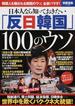 日本人なら知っておきたい「反日韓国」100のウソ(別冊宝島)