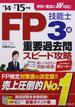 FP技能士3級重要過去問スピード攻略 '14→'15年版