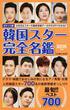 韓国スター完全名鑑 ポケット版 2015年版(COSMIC MOOK)