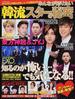 みんなが知りたい韓流スターの秘密 Vol.1 2014年上半期の注目ニュースを徹底分析(COSMIC MOOK)