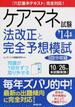 ケアマネ試験法改正と完全予想模試 '14年版