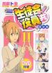 DVD付き 生徒会役員共 限定版(11) (講談社キャラクターズA)