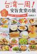台湾一周!安旨食堂の旅 1品100円、1食500円で大満足!(双葉文庫)