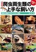 爬虫両生類の上手な飼い方 これから楽しむ方へ 豊富な図鑑とわかりやすい解説