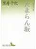 たまらん坂 武蔵野短篇集