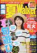 東海夏Walker 2014(ウォーカームック)